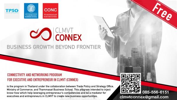หลักสูตร CLMVT Connex เพื่อผู้บริหารและผู้ประกอบการที่สนใจการลงทุนในกลุ่มประเทศ CLMVT