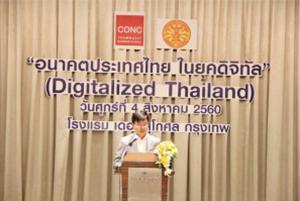 งานสัมมนา : ''อนาคตประเทศไทยในยุคดิจิตอล (Digitalized Thailand''
