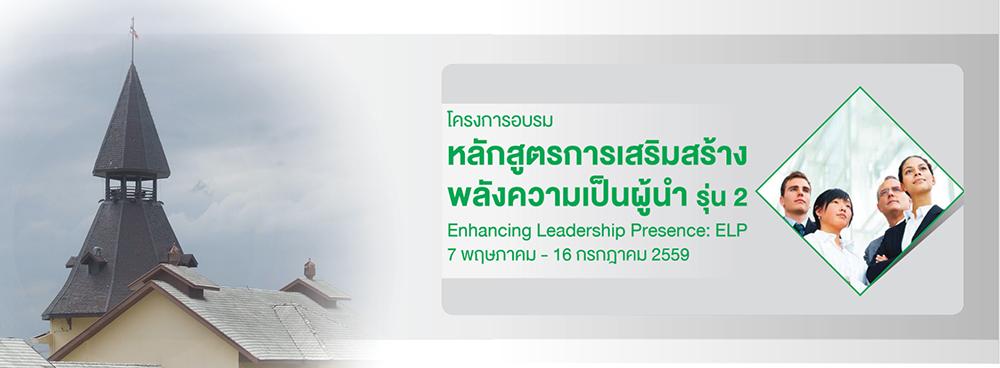 การเสริมสร้างพลังความเป็นผู้นำ - Enhancing Leadership Presence: ELP
