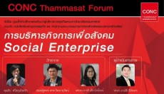 Thammasat Consulting Networking and Coaching Center - CONC Thammasat