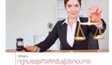 โครงการอบรมหลักสูตรกฎหมายธุรกิจสำหรับผู้ประกอบการ (Introduction to Business Law) รุ่นที่ 3