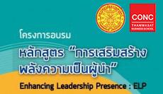 โครงการอบรมหลักสูตร การเสริมสร้างพลังความเป็นผู้นำ ( Enhancing Leadership Presence: ELP)