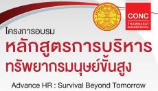 โครงการอบรมหลักสูตร การบริหารทรัพยากรมนุษย์ขั้นสูง (Advance HR : Survival Beyond Tomorrow)