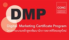 โครงการอบรมหลักสูตร พัฒนานักการตลาดดิจิตอลยุคใหม่  (Digital  Marketing Certificate Program - DMP)