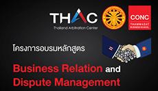 โครงการอบรมหลักสูตร Business Relation and Dispute Management