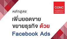 หลักสูตร เพิ่มยอดขาย ขยายธุรกิจ ด้วย Facebook Ads