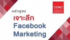หลักสูตร เจาะลึก Facebook Marketing