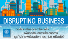 Disrupting Business ธุรกิจกติกาใหม่