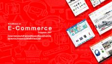 หลักสูตร สร้างและพัฒนาศักยภาพผู้ประกอบการพาณิชย์อิเล็กทรอนิกส์ (Excellence in E-Commerce Program : EEP)