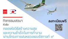 CONC Thammasat Forum ''ถอดรหัสวิธีสร้างความสุขและความสำเร็จในการทำงาน ผ่านโครงการฝนหลวงของรัชกาลที่ ๙''