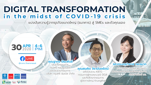 [VDO Live]  CONC Thammasat Forum : Digital Transformation in the midst of COVID-19 crisis