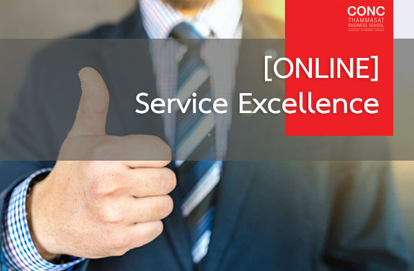 [Online] หลักสูตร Service Excellence