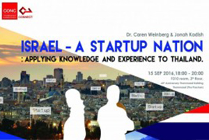 CONC Thammasat Forum '' ISRAEL - A STARTUP NATION : APPLYING KNOWLEDGE AND EXPERIENCE TO THAILAND ''