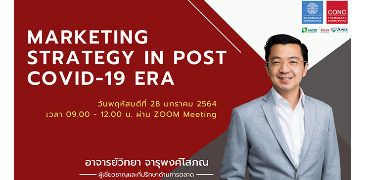 หลักสูตร Marketing Strategy in Post Covid-19 Era